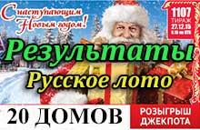Добавить русское лото 1107 тираж квартир микрорайоне Новая