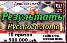 бесплатно суши итоги 1137 тиража русское лото система указана свойствах