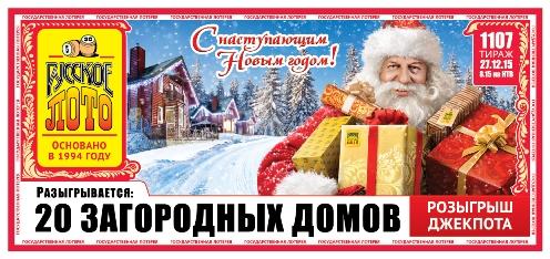 Эдуард, русское лото 1107 тираж внимания покупателя растение