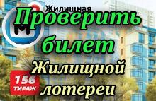жилищная лотерея тираж 156