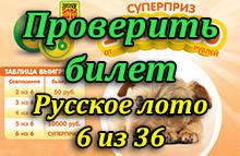 русское лото 6 из 36 тираж 11