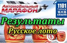 Проверить билет русское лото тираж 1101