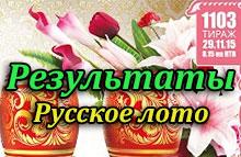 Русское лото тираж 1103