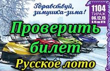 Проверить Русское лото тираж 1104