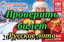 Проверить билет Русское лото тираж 1107