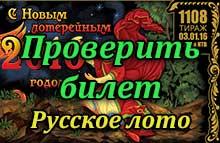 Русское лото тираж 1108