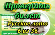 Проверить билет Русское лото тираж 16