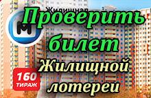 Проверить билет жилищная лотерея тираж 160