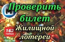 proverit-bilet-zhilishchnoj-loterei-tirazh-162
