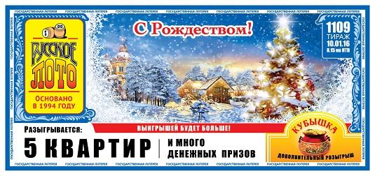 1109 тираж русское лото