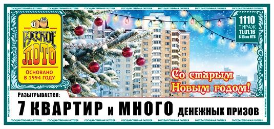 Русское лото тираж 1110
