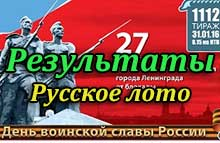 русское лото тираж 1112