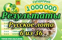 proverit-bilet-russkoe-loto-6-iz-36-tirazh-20