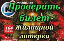 proverit-bilet-zhilishchnoj-loterei-tirazh-164