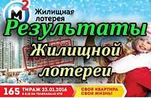rezultaty-zhilishchnoj-loterei-tirazh-165