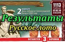 русское лото тираж 1113