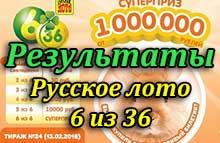 Русское лото 6 из 36 тираж 24
