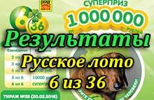русское лото 6 из 36 тираж 25