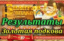 Лотерея Золотая подкова тираж 23