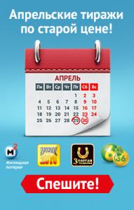 В апреле билеты Русского лото, Жилищной лотереи и Золотой подковы по старой цене