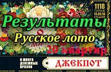 proverit-bilet-russkoe-loto-1118