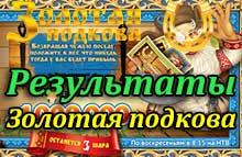 proverit-bilet-zolotaya-podkova-tirazh-29