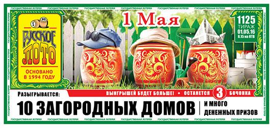 Русское лото тираж 1125
