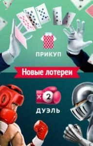 Новые лотереи Дуэль и Прикуп