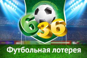 Футбольная лотерея 6 из 36