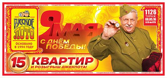 Русское лото тираж 1126