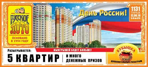 Русское лото тираж 1131