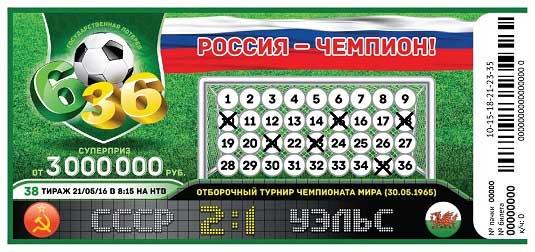 Футбольная лотерея 6 из 36 тираж 38