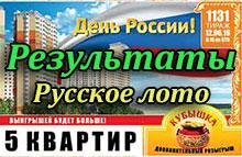 русское лото 1131