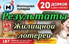 жилищная лотерея 187