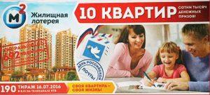 государственная жилищная лотерея тираж 190