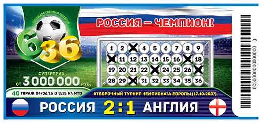 Футбольная лотерея 6 из 36 тираж 40