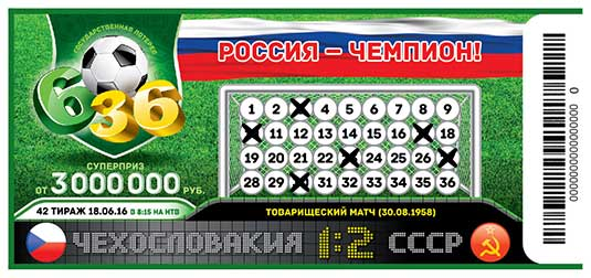 Футбольная лотерея 6 из 36 тираж 42