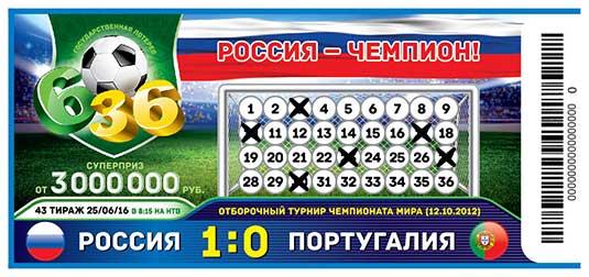 Футбольная лотерея 6 из 36 тираж 43