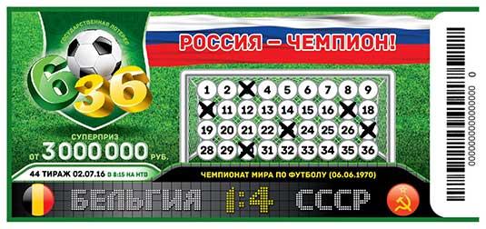 лотерея 6 из 36 тираж 44
