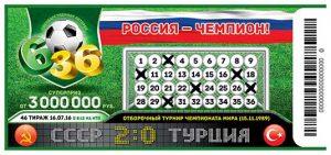 лотерея 6 из 36 тираж 46
