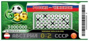 лотерея 6 из 36 тираж 48