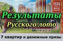Результаты русское лото тираж 1135