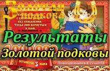 Результаты лотереи Золотая подкова тираж 44