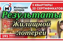 жилищная лотерея тираж 191