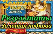 билет лотереи Золотая подкова тираж 42