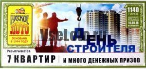 русское лото тираж 1140