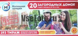 Государственная жилищная лотерея тираж 193