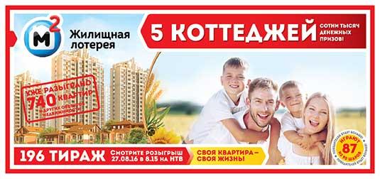 жилищная лотерея тираж 196