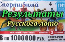 лотерея русское лото тираж 1141