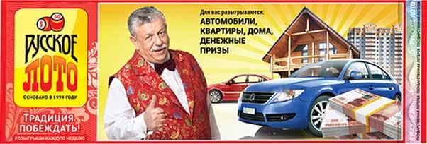 Русское лото - традиции побеждать